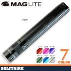 MAGLITE 小型ライト ソリテール アルミ合金