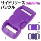 サイドリリースバックル 交換用 30×15mm 紫色系