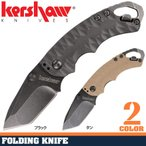 Kershaw 折りたたみナイフ シャッフル2 栓抜き付