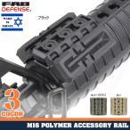FABディフェンス DPR マウントベース M4/M16ハンドガード用