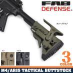 FABディフェンス 実物 レイル&チークレスト付属 ストック AR15/M4用対応