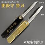 肥後守定 和式ナイフ 笹刃 白紙割込