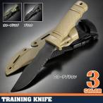 ダミーナイフ  プラスチック製 トレーニングナイフ 模造ナイフ 模造刀 樹脂ナイフ 練習用 CQC CQB ゴム製 ABS樹脂 トレーナー
