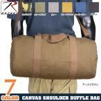 ROTHCO ダッフルバッグ 19インチ キャンバス製 ロスコ Canvas Shoulder Duffle Bag ボストンバッグ
