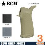 BCM 実物 ガングリップ Mod3 ガンファイターグリップ M4 AR15対応 モッド3 ピストルグリップ カスタムパーツ カスタムグリップ