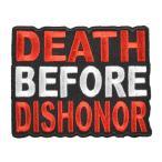 ミリタリーパッチ DEATH BEFORE DISHONOR アイロンシート付 ミリタリーワッペン アップリケ 記章 徽章 襟章 肩章 胸章 階級章