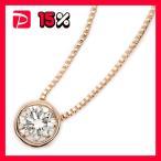 ポイント15倍 ダイヤモンド ネックレス 一粒 0.15ct K18 ピンクゴールド Nudie Heart Plus(ヌーディーハートプラス) 人気の覆輪留 ペンダント
