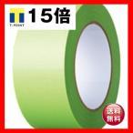 (まとめ)養生テープ 50mmx50m 緑