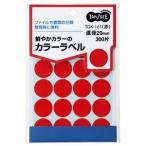 (まとめ) TANOSEE カラー丸ラベル 直径20mm 赤 1パック(300片:20片×15シート) 〔×30セット〕