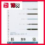 (まとめ) マルマン 書きやすいルーズリーフ B5 無地 L1206 1パック(50枚) 〔×40セット〕
