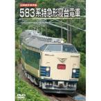 電車映像 583系特急型寝台電車 〔DVD〕 約79分 なは 明星 金星 有明 しらさぎ 雷鳥 ゆうづる はつかり 〔趣味 ホビー 鉄道〕