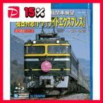 ポイント15倍 EF81 電気機関車展望 寝台特急「トワイライトエクスプレス」 Blu-ray