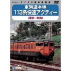 ポイント15倍 東海道本線 113系快速アクティー DVD