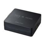 ポイント15倍,サンワサプライ VGA信号HDMI変換コンバーター VGA-CVHD2
