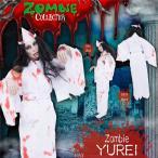 ショッピングハロウィン 〔コスプレ〕ZOMBIE COLLECTION Zombie YUREI(ゾンビ幽霊)