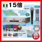 ポイント15倍 カラオケセット お宝うたえもんJOY TEKJ-250M DVD5枚