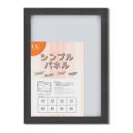 ショッピング日本製 日本製パネルフレーム/ポスター額縁 B3/内寸:515x364ブラック 壁掛けひも・低反射フィルム付き「5901くっきりパネルB3」