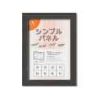 ショッピング日本製 日本製パネルフレーム/ポスター額縁 B4/内寸:364x257ブラック 壁掛けひも・低反射フィルム付き「5901くっきりパネルB4」
