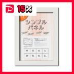 ショッピング日本製 日本製パネルフレーム/ポスター額縁 〔B4/内寸:364x257ホワイト〕 壁掛けひも・低反射フィルム付き「5901くっきりパネルB4」