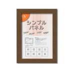 ショッピング日本製 日本製パネルフレーム/ポスター額縁 B4/内寸:364x257ブラウン 壁掛けひも・低反射フィルム付き「5901くっきりパネルB4」