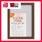 ショッピング日本製 日本製パネルフレーム/ポスター額縁 A3/内寸:420x297ブラウン 壁掛けひも・低反射フィルム付き「5901くっきりパネルA3」