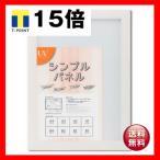 ショッピング日本製 日本製パネルフレーム/ポスター額縁 A3/内寸:420x297ホワイト 壁掛けひも・低反射フィルム付き「5901くっきりパネルA3」