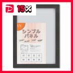 ショッピング日本製 日本製パネルフレーム/ポスター額縁 A3/内寸:420x297ブラック 壁掛けひも・低反射フィルム付き「5901くっきりパネルA3」