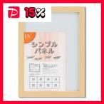 ショッピング日本製 日本製パネルフレーム/ポスター額縁 〔A3/内寸:420x297ナチュラル〕 壁掛けひも・低反射フィルム付き「5901くっきりパネルA3」