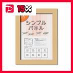ショッピング日本製 日本製パネルフレーム/ポスター額縁 A4/内寸:297x210ナチュラル 壁掛けひも・低反射フィルム付き「5901くっきりパネルA4」