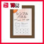 ショッピング日本製 日本製パネルフレーム/ポスター額縁 〔A4/内寸:297x210ブラウン〕 壁掛けひも・低反射フィルム付き「5901くっきりパネルA4」