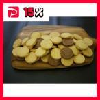 〔800g〕糖質を抑えたローカーボおからクッキー