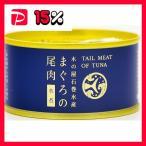 まぐろの尾肉/缶詰セット 水煮 6缶セット 賞味期限:常温3年間 『木の屋石巻水産缶詰』