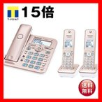 パナソニック(家電) コードレス電話機(子機2台付き)(ピンクゴールド)