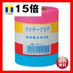(まとめ) トーヨー カラー紙テープ幅18mm×長さ31m 5色 113500 1セット(5巻) 〔×30セット〕