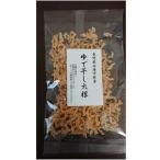 長崎県西海市特産 ゆで干し大根 30g ×20袋セット
