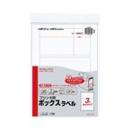 コクヨ プリンタ用ボックスラベル A4 3面カット(A4ファイルボックス-FS背幅10cm用)L-BL85 1セット(50枚:10枚×5パック)