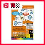 (まとめ)コクヨ インクジェットプリンタ用名刺カード(クリアカット)マット紙(両面印刷用)A4 10面 KJ-VC110 1セット(40シート:8シート×5冊)〔×2セ...