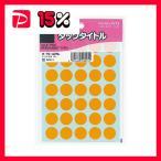 (まとめ)コクヨ タックタイトル 丸ラベル直径15mm 橙 タ-70-42NL 1セット(5950片:595片×10パック)〔×2セット〕