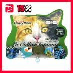 キャティーマンLC312 ねこくびわ ル・コリエ ジャポネ シュシュ 福猫重ね ×12セット