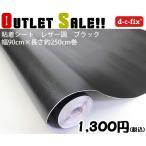 粘着シート カッティングシート アウトレット d-c-fix レザー風 ブラック ドイツ製 巾90cm×長さ250cm Cutting Sheet
