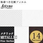 粘着付化粧フィルム オルティノ altyno アイカ工業 メタリック  リメイク リフォーム リノベーション