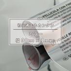 粘着シート カッティングシート d-c-fix ミラーシート 鏡風 ドイツ製 90cm×1m単位のカット販売(数量1で1m) Cutting Sheet
