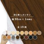 粘着シート ドイツ製 d-c-fix 巾90cm×長さ1m単位のカット販売(数量1で1m) リメイクシート カッティングシート 木目
