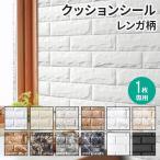 クッションシール ブリック (縦:約29cm×横:約99cm 1枚入り) レンガ 壁用 壁紙 シール クッションシート レンガタイル