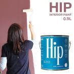 ペンキ Hip ( ヒップ )  0.9l(約4〜6平米分) Red and Orange4色/全72色 水性塗料 水性ペンキ 水性 DIY