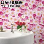 貼ってはがせる壁紙 フリース壁紙 日本製 Jebrille Wallpaper 巾46cmx長さ10m はがせる壁紙 DIY 壁紙 はがせる 賃貸 壁紙 花柄 ガーベラ ピンク