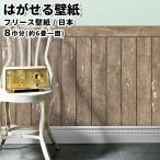 貼ってはがせる壁紙 フリース壁紙 日本製 Jebrille Wallpaper 巾46cmx長さ7.6m  腰壁 はがせる壁紙 DIY 壁紙 はがせる 賃貸 壁紙 木目 古木目 アンティーク
