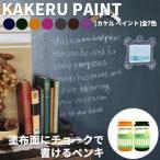 壁が黒板になる ペンキ KAKERU PAINT (カケルペイント) 200ml(約1平米分) 全7色 黒板塗料 チョークボードペイント チョークボード 水性塗料 水性ペンキ 水性 DIY