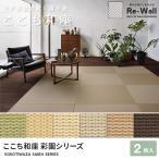 畳 ラグ 置き畳 フローリング ここち和座 彩園 2枚入り フロアタイル フロア畳 床 リフォーム