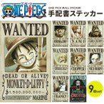 ONE PIECE ワンピース 手配書 壁紙 グッズ 麦わらの一味 新世界編 9枚セット シール ポスター